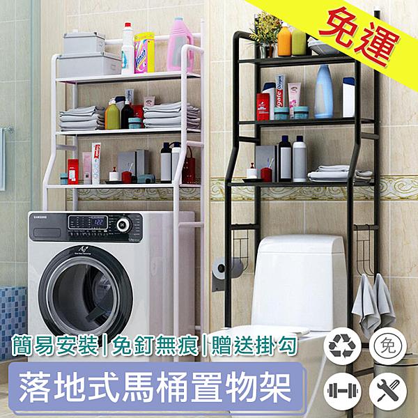 落地式馬桶置物架 浴室收納 衛浴收納 洗衣機置物架 小冰箱置物架 馬桶收納架【葉子小舖】