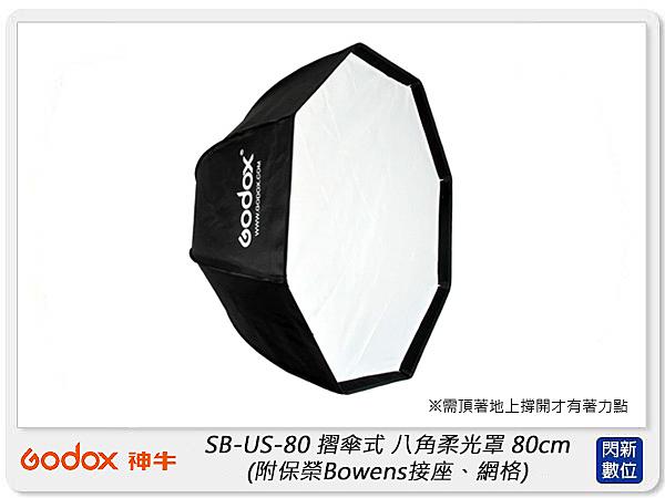 GODOX 神牛 SB-US-80 摺傘式八角柔光罩 80cm 附網格、Bowens 保榮接座(公司貨)