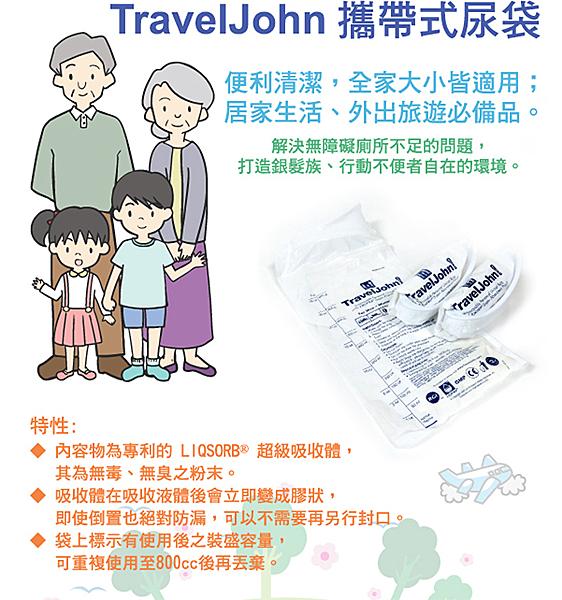 TravelJohn攜帶式尿袋(3入)  憋尿的好幫手