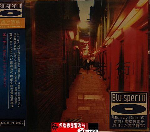 【停看聽音響唱片】【CD】爵士老街(藍光CD)