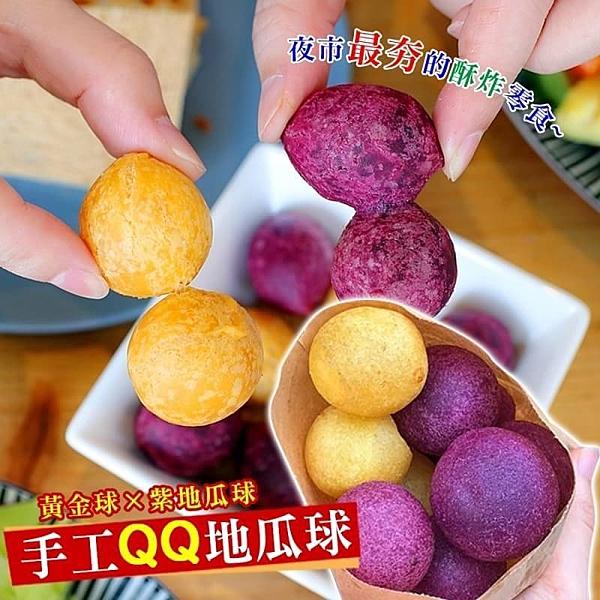 【果之蔬-全省免運】夜市手工美味QQ地瓜球X8包(300克±10%/包)