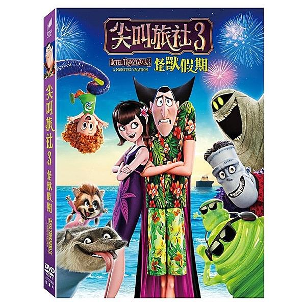 尖叫旅社3:怪獸假期-DVD普通版