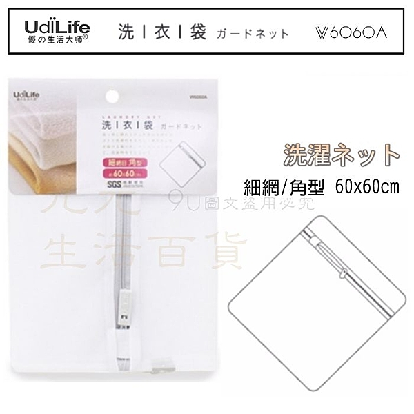 【九元生活百貨】9uLife W6060A 細網洗衣袋/角型60x60cm 素色細網目 SGS MIT