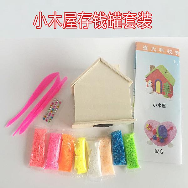 廠家直銷EVA兒童手工DIY雪花泥小木屋木質存錢罐套裝益智玩具(小木屋套裝)─預購CH522