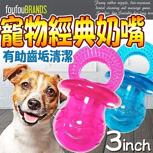 ?此商品48小時內快速出貨?》FouFouBrands加拿大》寵物經典奶嘴玩具-3吋