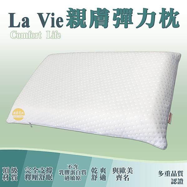 【嘉新床墊】NEW!【La Vie 親膚彈力枕】頂級手工薄墊/台灣領導品牌/矽膠乳膠優點