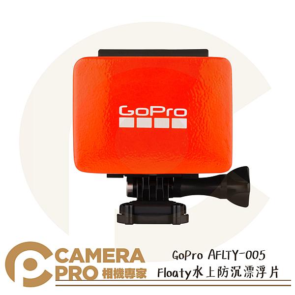 ◎相機專家◎ GoPro AFLTY-005 Floaty 水上防沉漂浮片 浮潛 原廠配件 HERO 7 6 5 公司貨