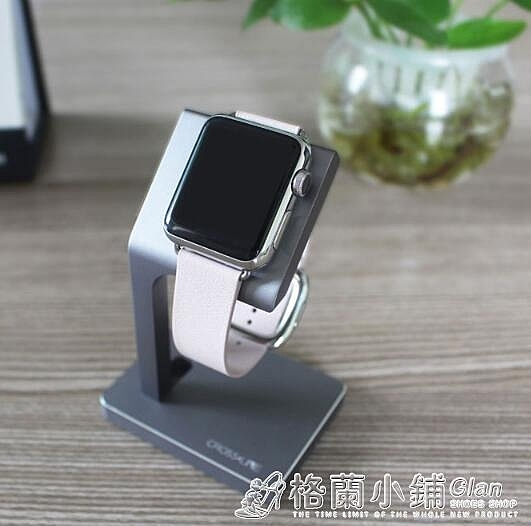 蘋果手錶S5充電支架收納AppleWatch1/2/3/4通用金屬座iWatch座充 格蘭小舖 全館5折起