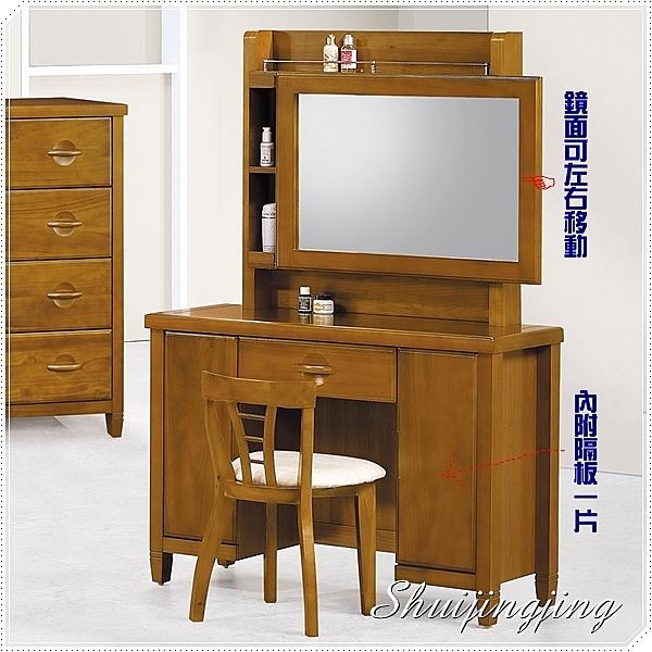 【水晶晶家具/傢俱首選】HT1503-1 傑森3.5呎柚木色半實木推鏡式化妝鏡台(含椅)