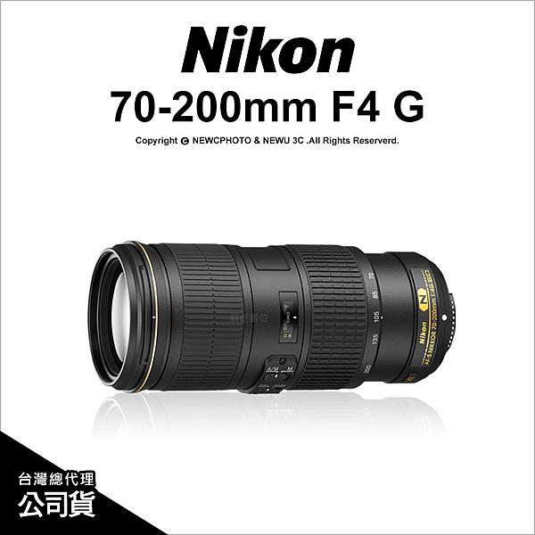Nikon AF-S Nikkor 70-200mm F4 G ED VR  國祥公司貨 望遠變焦 小小黑【24期免運費】薪創數位
