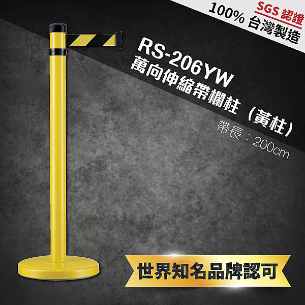 萬向伸縮帶欄柱(黃柱)RS-206YW(200cm)弧座 排隊 車站 機場 美術館 商店
