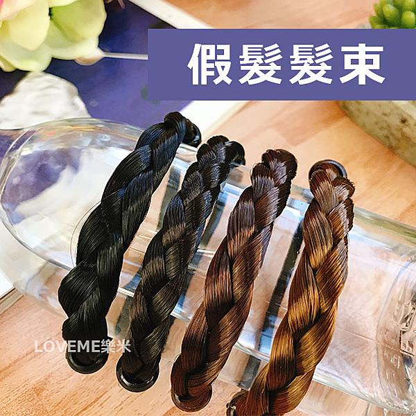 假髮髮束 (假髮/麻花辮) 四色 淺咖啡 深咖啡 自然黑 黑 髮圈 綁頭髮 假髮 髮飾