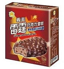 【免運冷凍宅配】義美雷霆巧克力雪糕65g(4支/盒)*6盒【合迷雅好物超級商城】