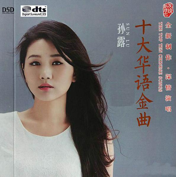 【停看聽音響唱片】【CD】孫露:十大華語金曲