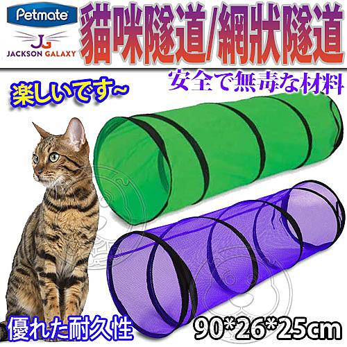【培菓平價寵物網】美國PETMATE》傑克森貓隧道/網狀隧道-90*26*25cm