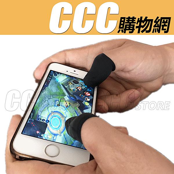 超薄遊戲指套 防滑防汗 一組4入裝