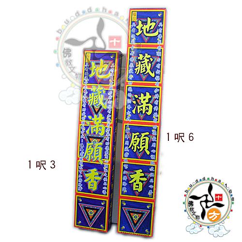 地藏滿願香(誅殺惡運)尺6立香2盒+消業障火供紙10張 【十方佛教文物】