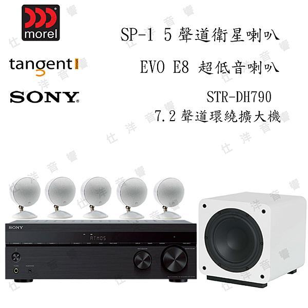 Sony 新力 STR-DH790 + Morel SP-1 + EVO E8 5.1家庭劇院組【公司貨+免運】