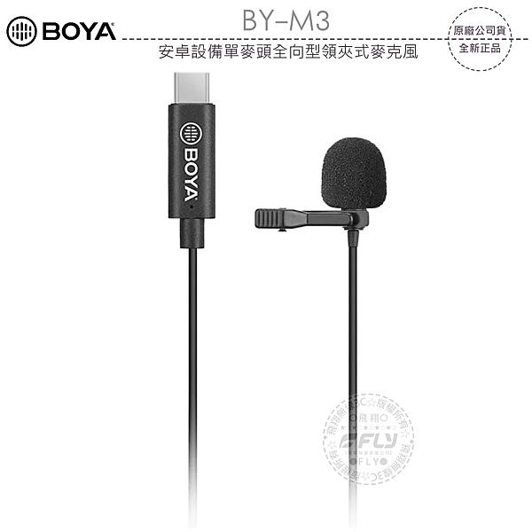 《飛翔無線3C》BOYA 博雅 BY-M3 安卓設備單麥頭全向型領夾式麥克風│公司貨│USB TYPE-C 接頭