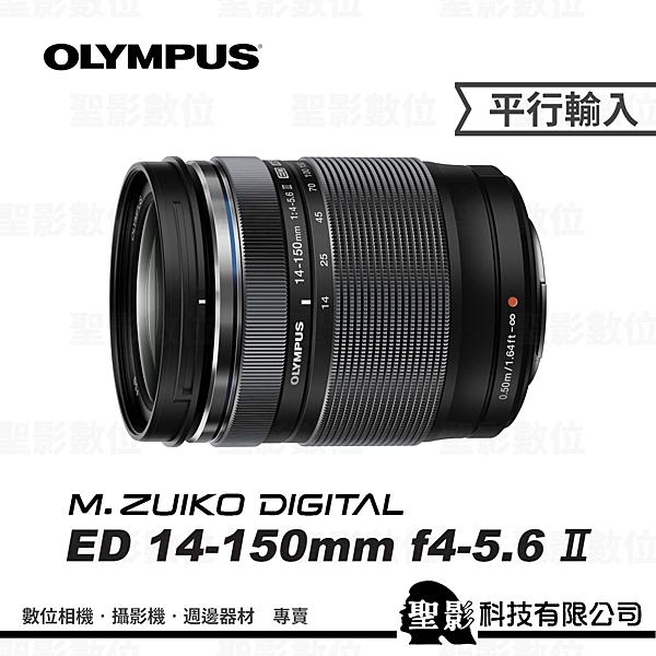 〔裸裝 拆鏡版〕Olympus M.Zuiko Digital ED 14-150mm F4-5.6 II 微單眼 旅遊鏡頭 防塵防滴【平行輸入】WW