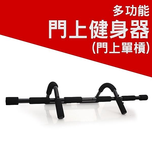 MDBuddy 多功能門上健身器(門上單槓) (重量訓練 免運≡排汗專家≡