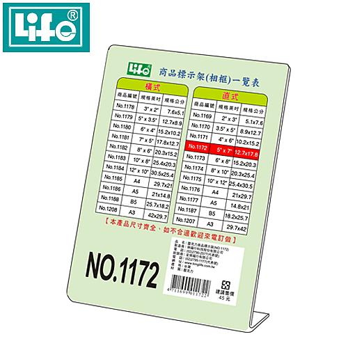 【西瓜籽】(量販5入)徠福 LIFE 直式壓克力商品標示架- 5 x7 (12.7X17.8cm) NO.1172 (展示架/目錄架)