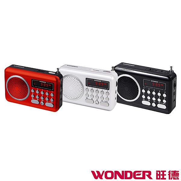 旺德USB/MP3/FM 隨身音響WS-P006
