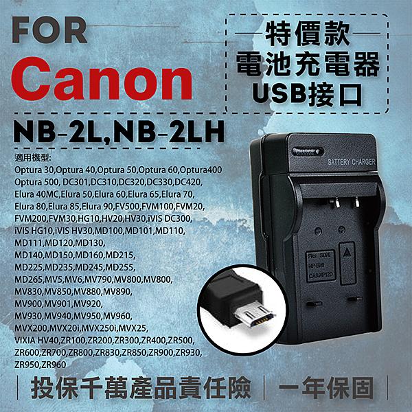 攝彩@超值USB充 隨身充電器 for Canon NB-2L 行動電源 戶外充 體積小 一年保固