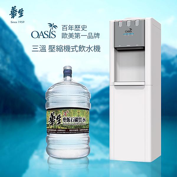 華生 A+麥飯石礦質桶裝水12.25L x 30瓶 + OASIS直立式三溫飲水機 台中