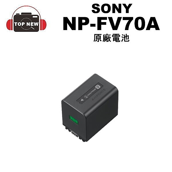 SONY NP-FV70A 原廠V系列智慧鋰電池 高容量 原廠包裝 公司貨 FV70A 【台南/上新】
