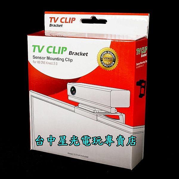 【XB1週邊 可刷卡】☆ XBOX ONE Kinect 2.0 電視體感支架 電視支架 固定架 ☆【特價優惠】