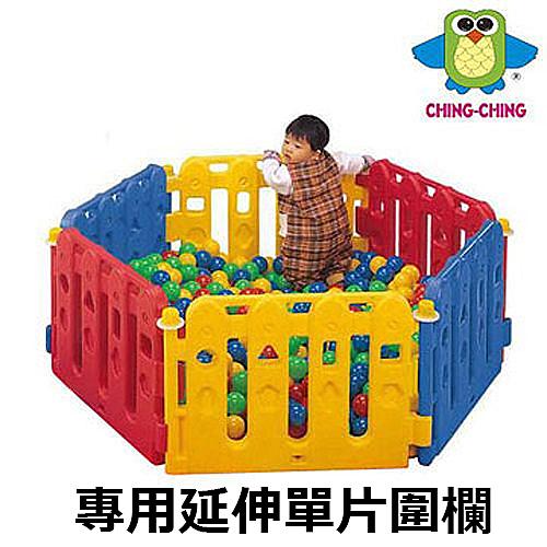 【親親 Ching Ching】多功能組合式遊戲圍欄-專用延伸單片圍欄(1入) PY-01