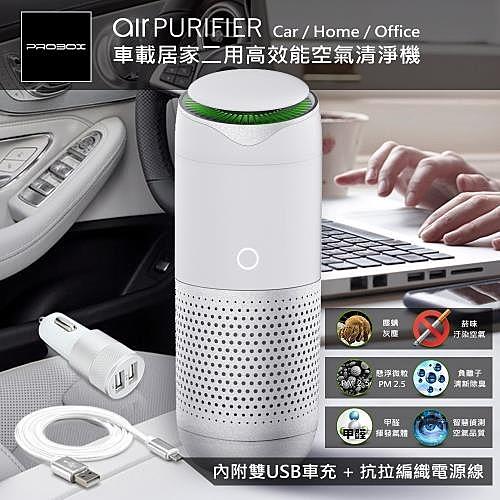 汽車達人推薦【PROBOX】智慧偵測車載居家兩用高效能空氣清淨機-內含三效濾網