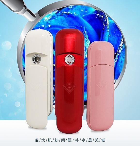 【世明國際】美容保濕器 加濕儀 USB充電 奈米噴霧器 納米霧化保濕美容儀 美顏儀 補水