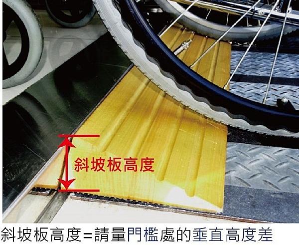 木製斜坡板 - 4cm高 美國白楊木 銀髮族 輪椅使用者 減緩高低差與段差