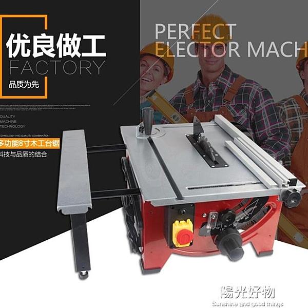 台鋸推家用圓鋸無塵電鋸工作台裝修精密機多功能木工電動工具切割 220V NMS陽光好物
