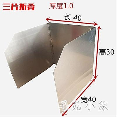 304不銹鋼廚房擋油板 炒菜隔油擋板 家用煤氣灶防油濺隔熱板 CJ4537『毛菇小象』
