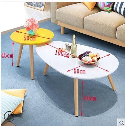 北歐小茶几簡約客廳小桌子迷你簡易茶几小戶型實木橢圓形茶几邊幾【組合100+50白加黃】