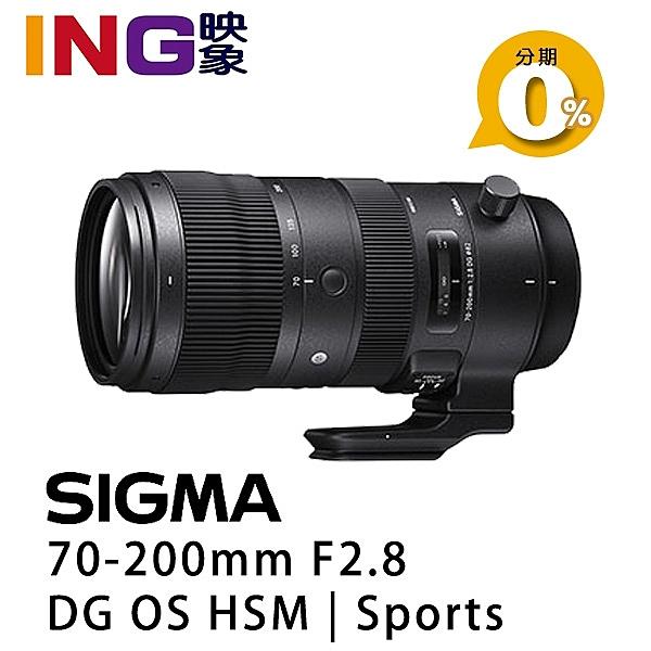 【映象攝影】SIGMA 70-200mm F2.8 DG OS HSM Sports ((Nikon)) 恆伸公司貨