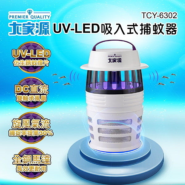 【艾來家電】 【分期0利率+免運】大家源 UV-LED吸入式捕蚊器/捕蚊燈TCY-6302