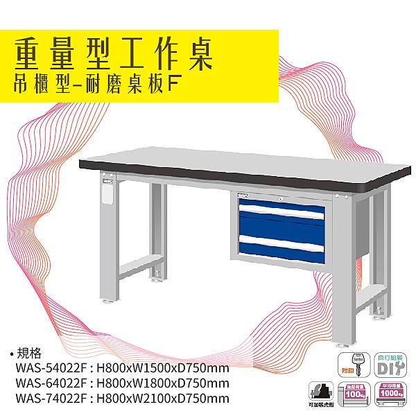 天鋼 WAS-74022F (重量型工作桌) 吊櫃型 耐磨桌板 W2100