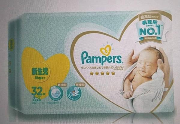 幫寶適一級幫特級棉柔紙尿布NB號0-5kg 32片【一箱8包】日本製