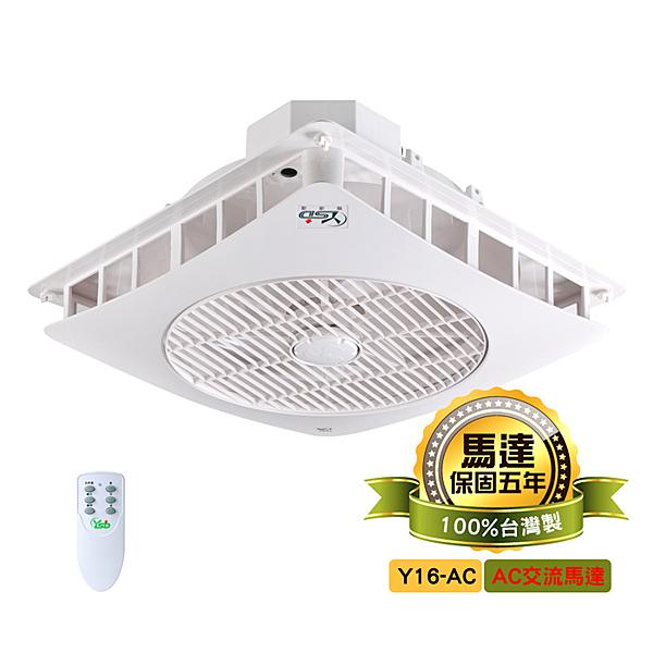 雅速達 DIY輕鋼架循環扇16吋風葉(Y16-AC)(110V/220V)【DIY自行組裝】