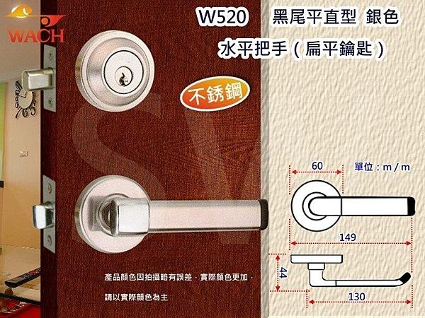 『WACH』花旗平直型水平鎖組 W520 水平把手+輔助鎖 不鏽鋼 黑尾型銀色 扁平鎖 板手鎖 把手鎖