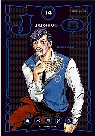 JOJONIUM~JOJO的奇妙冒險盒裝版~ 14