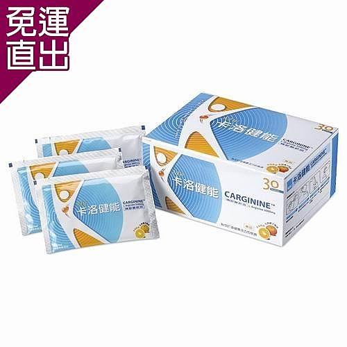 友華生技 New Carginine新卡洛健能 左旋精胺酸飲品5000mg(11克x30包/盒)【免運直出】