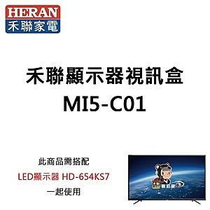 禾聯顯示器視訊盒MI5-C01