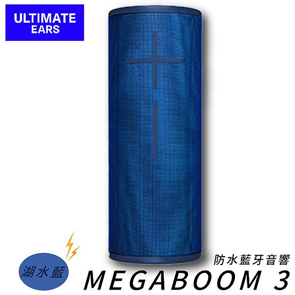 【現貨供應】防水音響MEGABOOM3-湖水藍 藍芽喇叭 IP67 防水防塵 超耐摔 隨身喇叭 超強低音 不爆音
