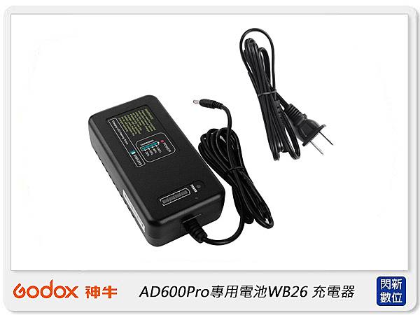 【分期零利率,免運費】GODOX 神牛 AD600Pro專用 閃光燈電池 WB26 充電器 (公司貨) WB26 charger