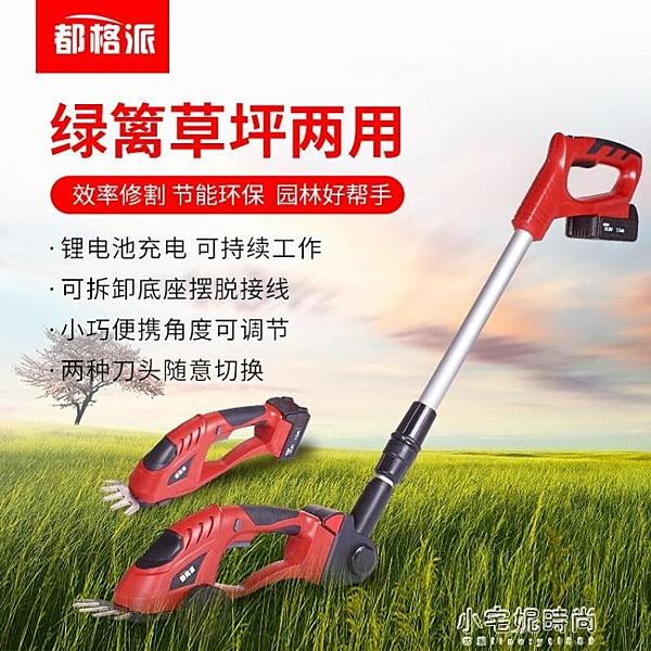 割草機電動剪草機便攜式多功能綠籬修剪機 YXS 【新年免運】
